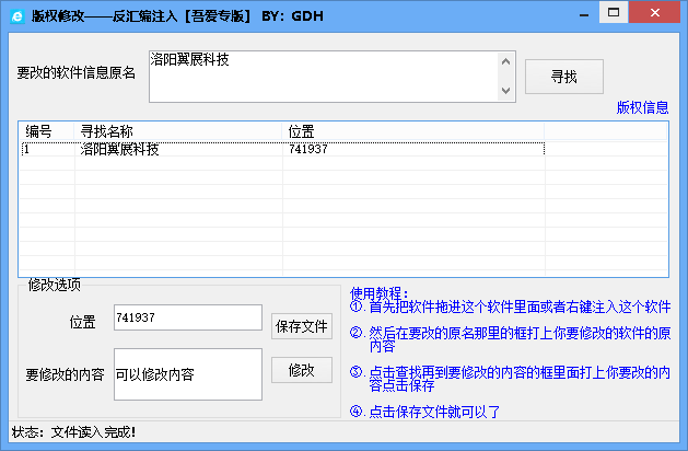 版权修改,反汇编注入.png