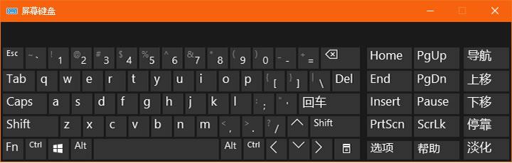 WIN10屏幕键盘.jpg
