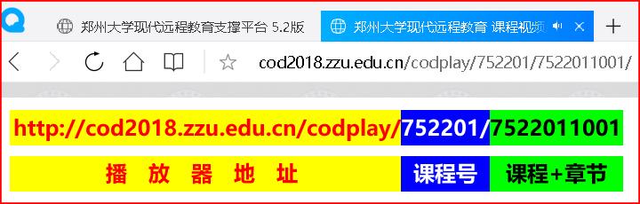 郑州大学课件点播.png